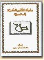 Arabic classes Dalia Safwat